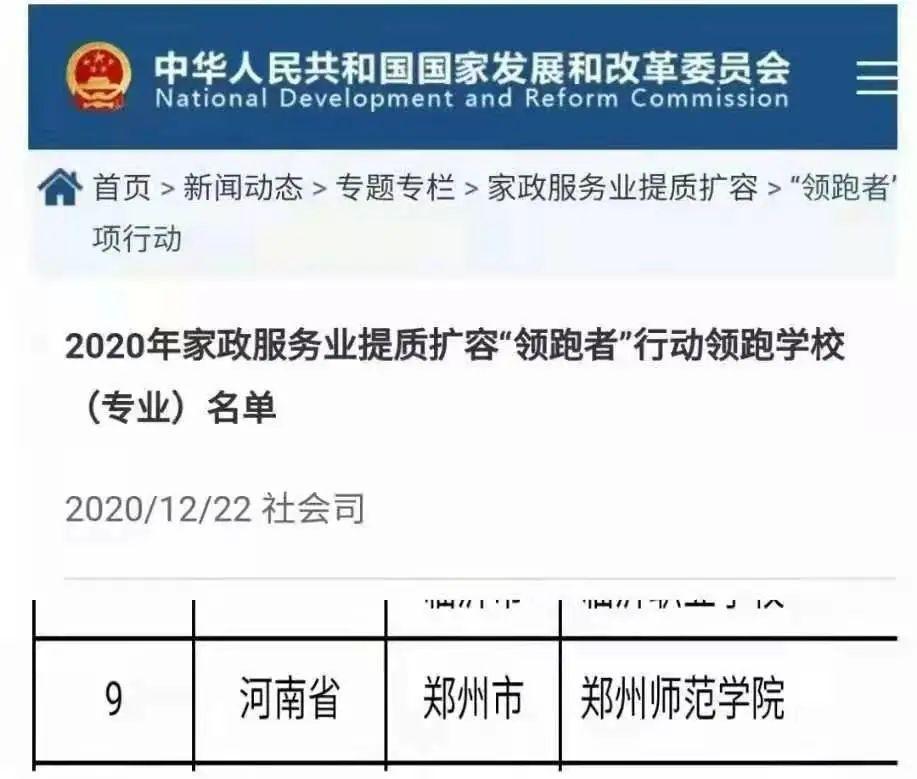 郑州师范学院成功获批8个社会服务类1+X证书试点项目