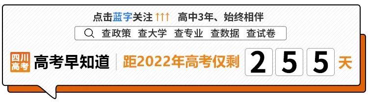 @四川考生,高考報名時間安排已出,請注意查收!